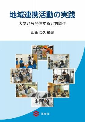 地域連携活動の実践 大学から発信する地方創生