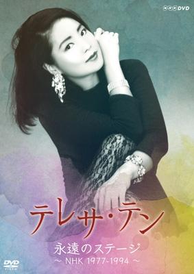 テレサ・テンNHK映像集
