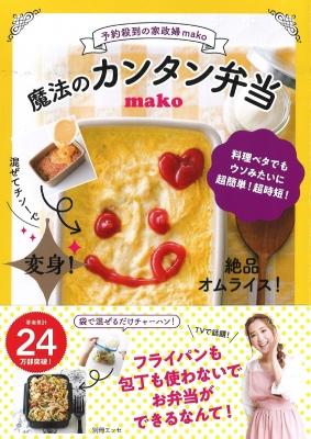 予約殺到家政婦makoの 魔法のカンタン弁当