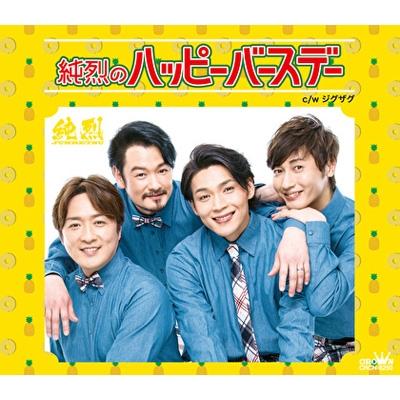 純烈のハッピーバースデー / ジグザク 【タイプB】