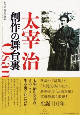 日本 近代 文学 館 太宰 治
