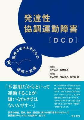 発達性協調運動障害(DCD)不器用さのある子どもの理解と支援