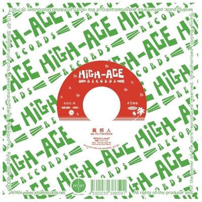 異邦人 (7インチシングルレコード)