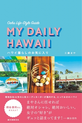 ハワイ暮らしのお気に入り オアフ島ライフスタイルガイド
