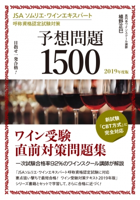 JSA ソムリエ・ワインエキスパート呼称試験対策 予想問題1500 2019年度版 目指せ一発合格!