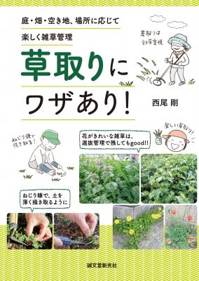 草取りにワザあり! 庭・畑・空き地、場所に応じて楽しく雑草管理