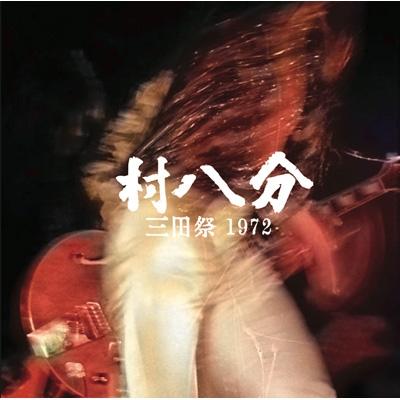 三田祭 1972