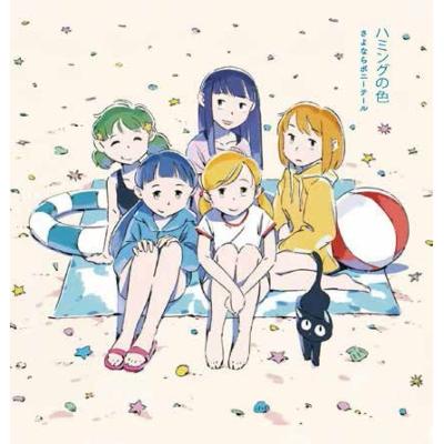 ハミングの色 【限定盤】(7インチシングルレコード)