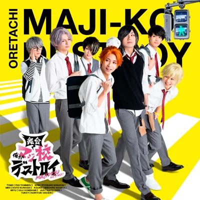 舞台「俺たちマジ校デストロイ」 (CD)