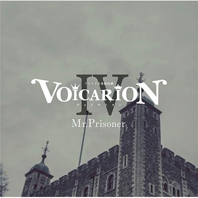 【HMV・Loppi限定】VOICARION IV 〜Mr.Prisoner〜【通常版】