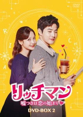 リッチマン〜嘘つきは恋の始まり〜DVD-BOX2