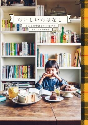 おいしいおはなし 子どもの物語とレシピの本