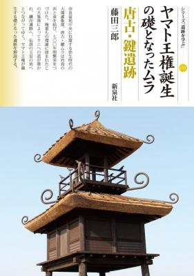 ヤマト王権誕生の礎となったムラ 唐古・鍵遺跡 シリーズ「遺跡を学ぶ」