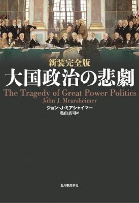大国政治の悲劇