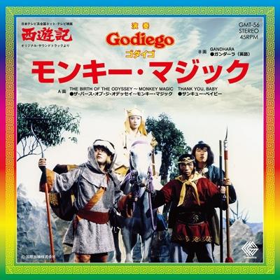 モンキーマジック / ガンダーラ(英語版)【完全限定プレス】(7インチシングルレコード)