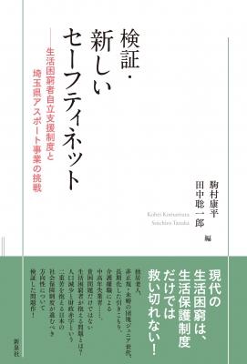 検証・新しいセーフティネット 生活困窮者自立支援制度と埼玉県アスポート事業の挑戦