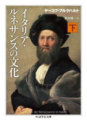 イタリア・ルネサンスの文化 下 ちくま学芸文庫