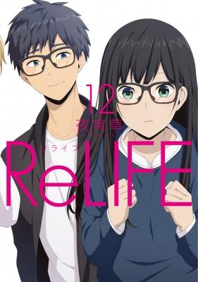 Relife 12 アーススターコミックス 夜宵草 Hmvbooks Online