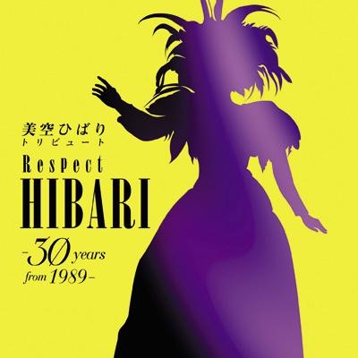 美空ひばり トリビュート Respect HIBARI -30 years from 1989-
