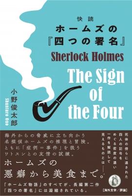 快読 ホームズの「四つの署名」
