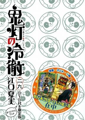 鬼灯の冷徹 29 DVD付き限定版 講談社キャラクターズライツ