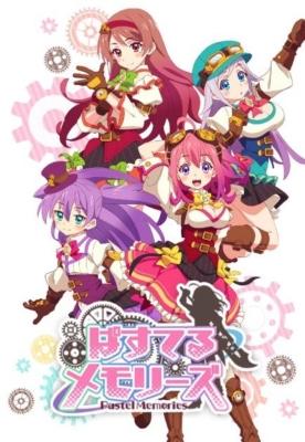ぱすてるメモリーズ メモリアル Blu-ray BOX