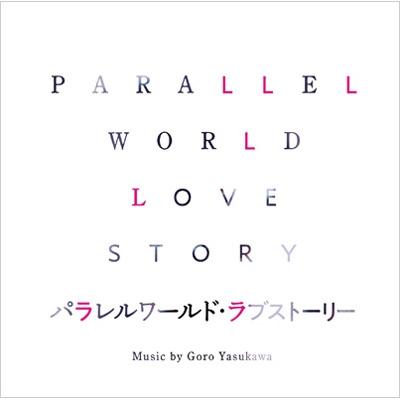 映画 パラレルワールド・ラブストーリー オリジナル・サウンドトラック