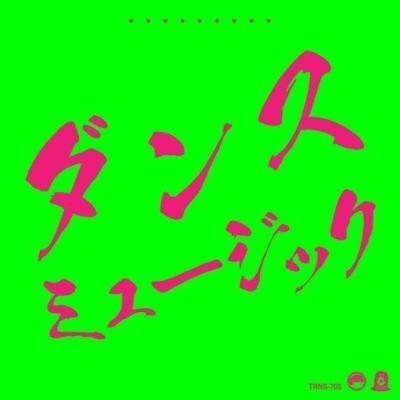 ダンスミュージック (7インチシングルレコード)