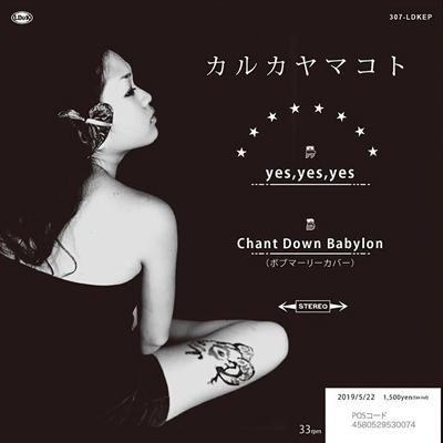 yes,yes,yes / Chant Down Babylon 【初回生産限定盤】(7インチシングルレコード)