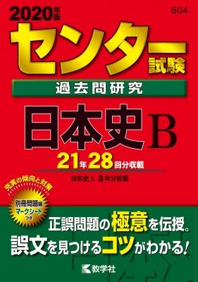 センター試験過去問研究 日本史B 2020年版センター赤本シリーズ
