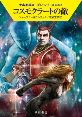 コスモクラートの敵 宇宙英雄ローダン・シリーズ 593 ハヤカワ文庫SF