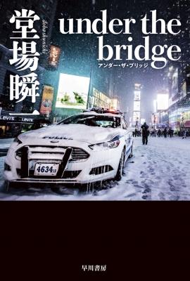 under the bridge ハヤカワ文庫