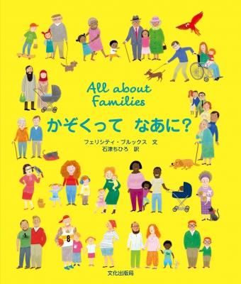 かぞくってなあに? All about families