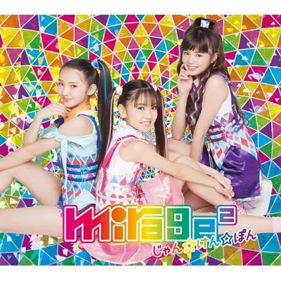 じゃん☆けん☆ぽん 【初回生産限定盤】(+DVD)