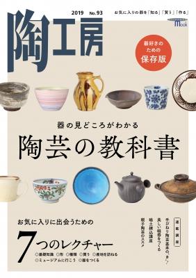 陶工房 No.93 観る、知る、作る。陶芸家に学ぶ焼き物づくりの技