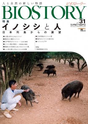 Bio story Vol.31 人と自然の新しい物語