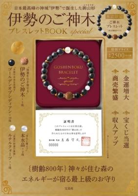 伊勢のご神木ブレスレットBOOK Special