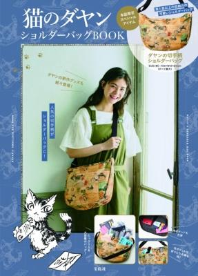 猫のダヤン ショルダーバッグBOOK
