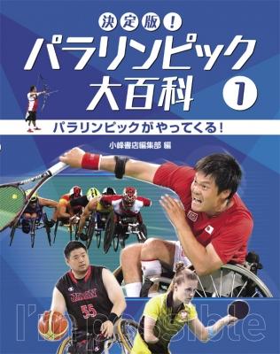 決定版!パラリンピック大百科 1 パラリンピックがやってくる!