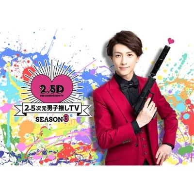 2.5次元男子推しTV シーズン3 DVD-BOX