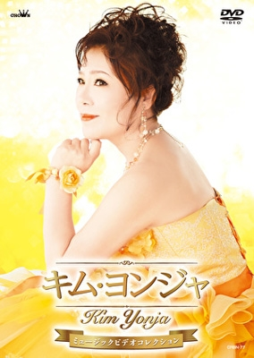 キム・ヨンジャ ミュージックビデオコレクション