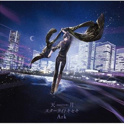 スターライトキセキ/Ark