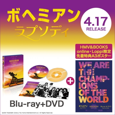 ボヘミアン・ラプソディ 2枚組ブルーレイ&DVD【HMV&BOOKS online・Loppi限定オリジナルポスター付き】