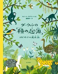 ダーウィンの「種の起源」 はじめての進化論