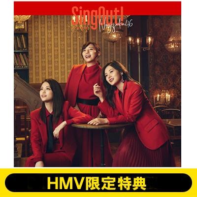 《HMV限定特典付き》 Sing Out! 【初回仕様限定盤 TYPE-B】(+Blu-ray)