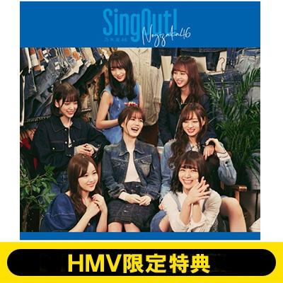《HMV限定特典付き》 Sing Out! 【初回仕様限定盤 TYPE-D】(+Blu-ray)