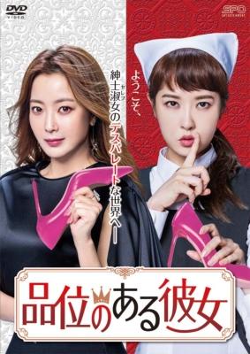 品位のある彼女 DVD-BOX2(6枚組)<シンプルBOXシリーズ>