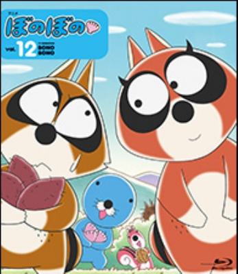 Blu-ray ぼのぼの 12