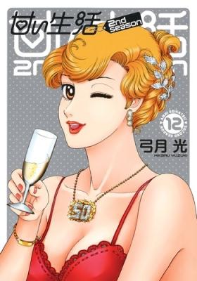 甘い生活 2nd Season 12 ヤングジャンプコミックス