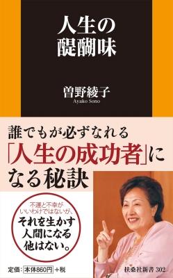 人生の醍醐味 扶桑社新書